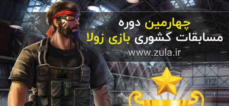 ثبت نام مسابقات کشوری بازی زولا