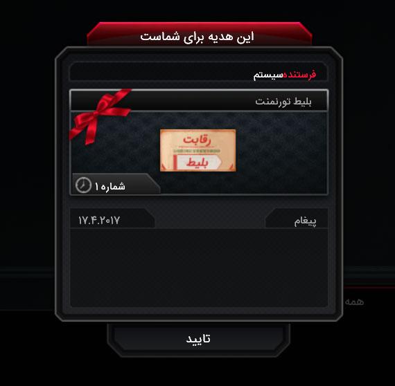 بلیط الکترونیکی شرکت در رقابت آنلاین بازی زولا