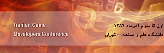 GDC IRAN 2010