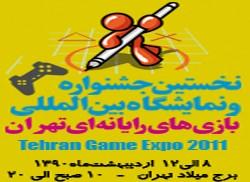 Tehran Game Expo 2011
